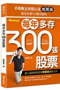 不敗教主存股心法進階版:每年多存300張股票