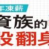 [活動]新書預購:小資族的買股翻身術(8/31截止)
